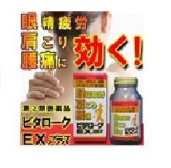 EX-Bitaroku viên uống giảm đau lưng, cứng cổ, tê tay chân, mỏi mắt Nhật Bản