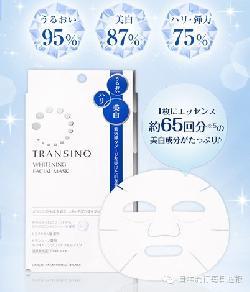 Mặt nạ trắng da Transino Whitening Facial Mask Nhật Bản
