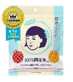 Mặt Nạ Cám Gạo Keana Nadeshiko Rice Mask Nhật Bản