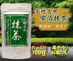 Bột trà xanh Nhật Bản Matcha Honjien 100g – Thức uống bổ dưỡng