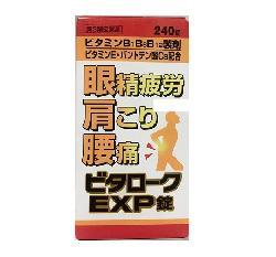 Viên Uống EX-Bitaroku Nhật Bản Giảm Đau Nhanh Chóng Hiệu Quả Nhất