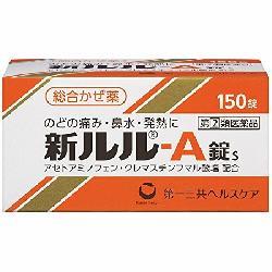 Viên trị cảm cúm Lulu-A 150 viên của Nhật Bản
