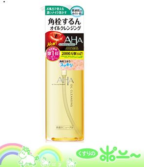 Dầu tẩy trang AHA By Cleansing Research Oil Cleansing 145ml