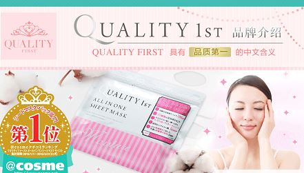 Mặt nạ giấy Quality First All in one Sheet Mask Nhật Bản